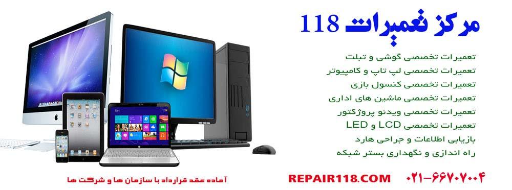 تعمیرات-تعمیرگاه-تعمیرات-118