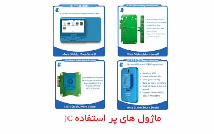 آموزش و آشنایی با انواع پروگرمر های هارد آیفون کمپانی JC