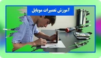 آموزش تعمیرات موبایل ، آموزشگاه تعمیرات گوشی ، تعمیرات 118