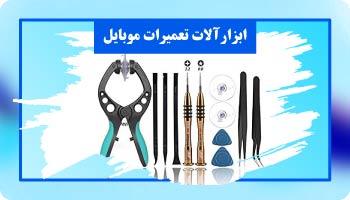 قیمت خرید ابزارآلات تعمیرات موبایل ، تعمیرات 118 ، فروشگاه ابزار تعمیرات موبایل