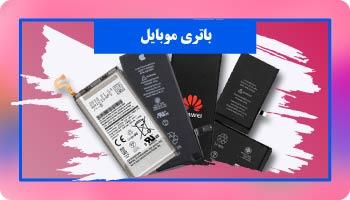 باتری موبایل ، باتری گوشی ، قیمت خرید باتری اورجینال ، تعمیرات 118