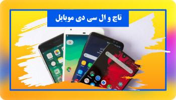 قیمت خرید تاچ و ال سی دی موبایل ، صفحه نمایش گوشی ، تعمیرات 118