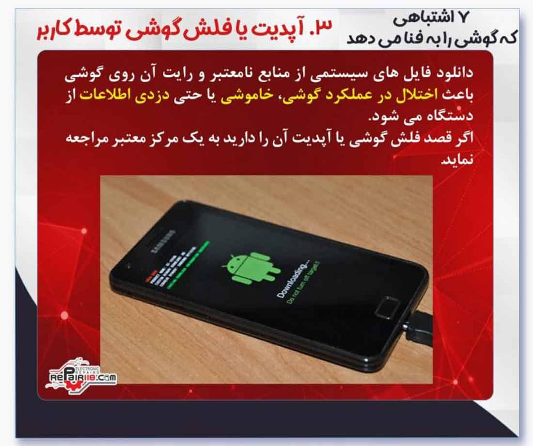 3. آپدیت یا فلش گوشی توسط کاربر