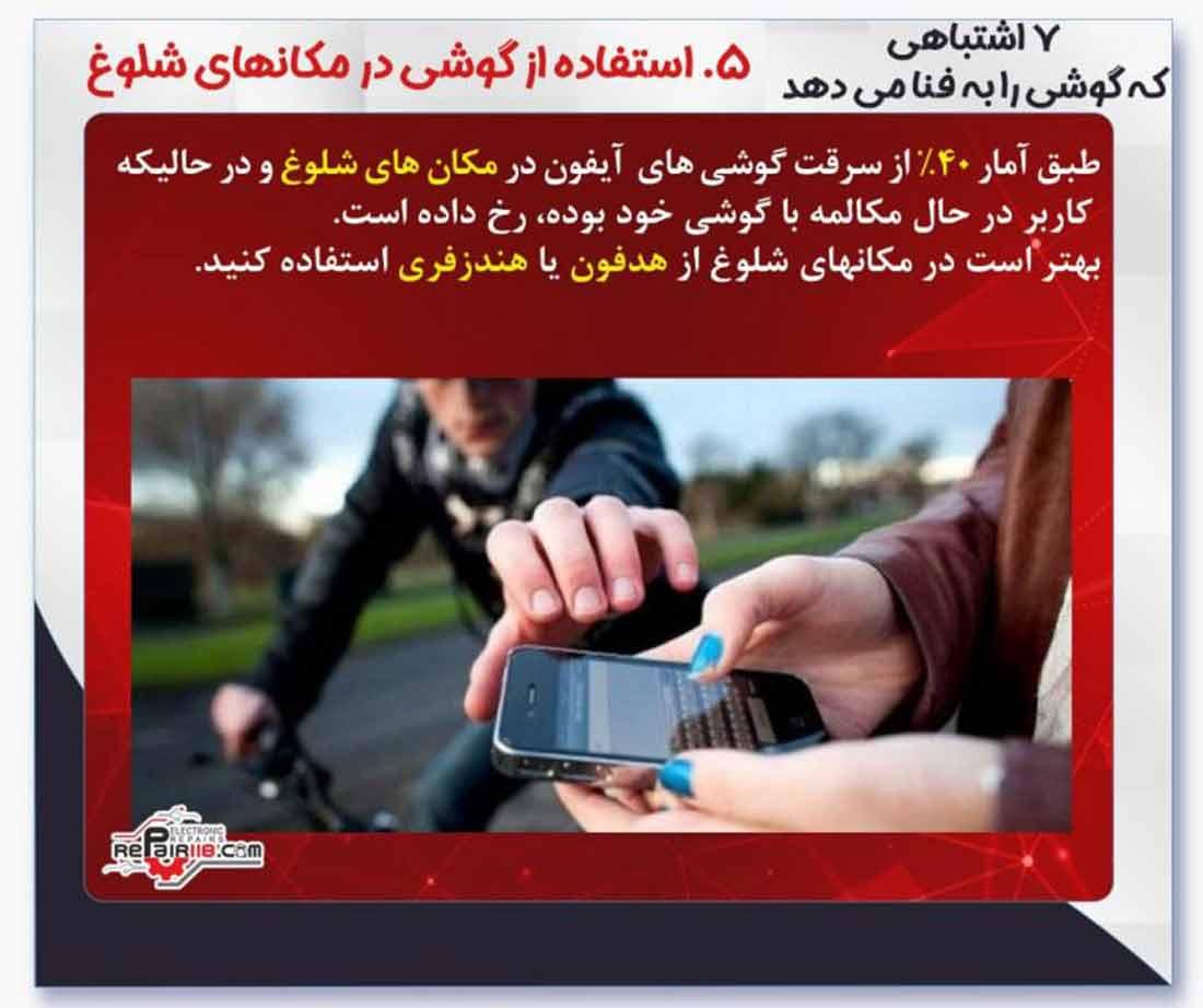 5. استفاده از گوشی در مکان های شلوغ